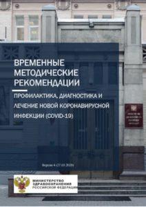 thumbnail of Рекомендации.pdf